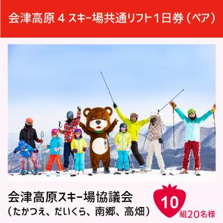 会津高原スキー場協議会