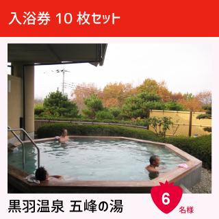 黒羽温泉五峰の湯